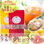 紅茶 ハーブティー 送料無料 ドライフルーツ と ローズヒップティー のときめく フルーツティー フルーツヒップティー ビタミンC 食べる FINE