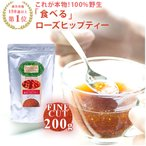 紅茶 お茶 ハーブティー 完全無農薬 メール便可 ー 野生100% ローズヒップティー ファインカット 200g ビタミンC 食べる FINE (細かいCut) プロヴァンスガーデン