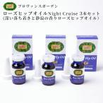 美容オイル ボタニカル ローズヒップ オイル NIGHT CRUISE  (ナイトクルーズ) お買い得 3本セット  (深い静寂の香り)  オイル美容 美容液 オメガ3
