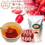 紅茶 お茶 ハーブティー 完全無農薬 ー 野生100% ローズヒップティー シェルカット 500g ビタミンC 食べる SHELL 粗いカット