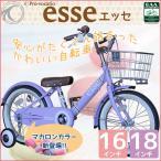 ショッピング自転車 幼児自転車 エッセ 16インチ 18インチ 変速なし BAA 補助輪 女の子 男の子 自転車 幼児車 完全組立