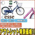 アウトレット 完全組立 幼児自転車 エッセ 16インチ 18インチ BAA(安全基準)適合車 補助輪付き 女の子 男の子 自転車 幼児車