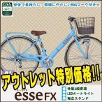 ショッピングアウトレット アウトレット 子供自転車 プロティオ・エッセFX 26インチ BAA(安全基準) LEDオートライト 6段変速 両立スタンド 女の子 自転車 通勤通学