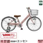 子供自転車 エッセ 20インチ 変速なし 女の子 小学生 自転車 子供用自転車 幼児用 補助輪  完全組立