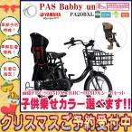 ヤマハ 子供乗せ電動自転車 YAMAHA PAS Babby un パスバビーアン 2017年モデル PA20BXL 20インチ 三人乗り対応 電動アシスト 送料無料 前後子乗せシートセット