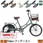 アウトレット 自転車 小径車 20インチ 後子供乗せシート取付可 pro-vocatio フィデース シマノ6段変速 オートライト BAA 完全組立 整備済発送