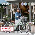 子供用自転車 24インチ 22インチ エッセ 6段変速 LEDオートライト  BAA適合車 女の子 自転車 送料無料