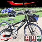 ショッピング自転車 完全組立 子供用自転車 CTB 24インチ 22インチ CIデッキ付 BAA適合車 6段変速 カネレ スピードメーター  ギアインジゲータ 子供 男の子 自転車