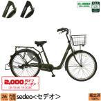 新元号記念特価 自転車 子供乗せ自転車 セデオ 26インチ 3段変速 オートライト子供乗せ対応 3人乗り 完全組立 Pro-vocatio 送料無料 令和