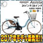 完全組立 送料無料 ブリヂストン 2017年モデル 電動自転車 アシスタベーシック 26インチ 24インチ Assista A6B16 A4B16 6.6Ah 電動アシスト