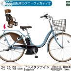 電動自転車 ブリヂストン アシスタファイン 26インチ 24インチ A6FC18 A4FC18 子供乗せ チャイルドシート