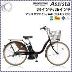電動自転車 ブリヂストン アシスタファイン  3段変速 26インチ 24インチ A6FC18 A4FC18