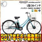 2017年モデル ブリヂストン 電動アシスト自転車 アルベルトe L型 26インチ 9.9Ah 電動自転車