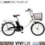 電動自転車 ビビL20 20インチ 小径車 通勤 通学 買い物 バスケット  2019 完全組立 BE-ELL03