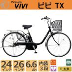 ビビTX【送料無料】電動アシスト自転車 パナソニック  BE-ELTX433   BE-ELTX633 24インチ 26インチ 子供乗せ対応 BAA 6.6Ah 電動自転車