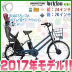 子供乗せ電動自転車 ブリヂストン ビッケグリ bikke 2017年モデル BG0B36 前24インチ 後20インチ BAA 3人乗り対応 電動アシスト リヤチャイルドシート標準装備