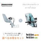 ショッピング自転車 ブリヂストン bikke ビッケ フロントチャイルドシート 前子供乗せシート 自転車