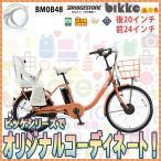 2018年モデル 電動自転車 ブリヂストン ビッケモブdd bikke MOB BM0B48 前24インチ 後20インチ BAA 3人乗り対応 リヤチャイルドシート 子供乗せ 両輪駆動