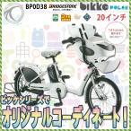 2018年モデル  ブリヂストン 子供乗せ電動アシスト自転車 bikke POLAR e BP0D38 ビッケポーラーe 12.0Ah 電動自転車 前チャイルドシート標準装備