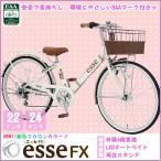 アウトレット 子供自転車 エッセ FX
