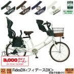 送料無料 完全組立 子供乗せ自転車 小径車 フィデースDX 22インチ BAA適合車 3人乗り対応 自転車前後子乗せシートセット グレードアップ可