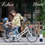 子供乗せ自転車 20インチ 後子乗せRBC-015DX3付き フィデース BAA対応 6段変速 LEDオートライト 自転車