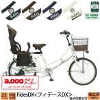 新元号記念特価 自転車 子供乗せ自転車 フィデースDX 20インチ 22インチ 6段変速 後子供乗せシート 3人乗り Pro-vocatio 送料無料 令和