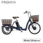 電動アシスト自転車 三輪車 フロンティアラクットワゴン ブリヂストン 20インチ 16インチ 3段変速 両輪駆動  fw0b40