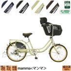 新元号記念特価 自転車 子供乗せ自転車 マンマ前 20インチ 後 22インチ 6段変速 前子乗せシート 3人乗り 完全組立 Pro-vocatio 送料無料 令和