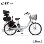 電動アシスト自転車 子供乗せ パス クルー ヤマハ 24インチ 後ろチャイルドシート付き pa24c