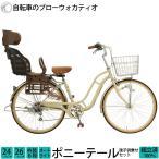 新元号記念特価 自転車 子供乗せ自転車 ポニーテール 24インチ 26インチ 6段変速 子供乗せシート 完全組立 送料無料 令和