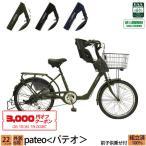 子供乗せ自転車 シティサイクル パテオ 22インチ 6段変速 前チャイルドシート付き 3人乗り対応 OGK Pro-vocatio