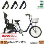 新元号記念特価 自転車 子供乗せ自転車 パテオ 22インチ 6段変速 子供乗せ 完全組立 Pro-vocatio 送料無料 令和