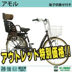アウトレット 子供乗せ自転車 アモル 26インチ 3段変速 おしゃれ 後子供乗せシート 3人乗り対応 完全組立
