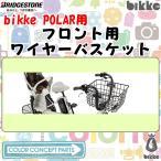 bikke POLAR用 フロント用 ワイヤーバスケット ブリヂストン 前カゴ 自転車 パーツ ブリジストン ビッケ