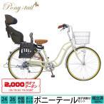 アウトレット 自転車 子供乗せ自転車 ポニーテール 24インチ 26インチ シマノ6段変速 オートライト子供乗せシート BAA 完全組立 送料無料