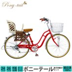自転車 子供乗せ自転車 ポニーテール 24インチ 26インチ シマノ6段変速 オートライト 後ろ子供乗せシート 完全組立 送料無料 母の日