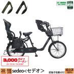 アウトレット 自転車 子供乗せ自転車 セデオ 20インチ 3段変速 前後子乗せシート 3人乗り 完全組立 Pro-vocatio