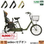 新元号記念特価 自転車 子供乗せ自転車 セデオ 20インチ 3段変速 後子供乗せシート 3人乗り 完全組立 Pro-vocatio 送料無料 令和