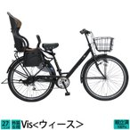 アウトレット 自転車 通勤通学 ウィース 27インチ 子供乗せ 6段変速 シティサイクル 完全組立 送料無料
