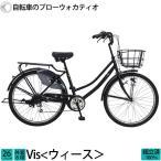 自転車 ママチャリ ウィース 26インチ 6段変速 子供乗せ対応 通勤通学 ファミリーサイクル 完全組立 送料無料