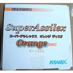 コバックス(KOVAX) スーパーアシレックス オレンジディスク K-1300 φ125mm 100枚入