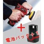 【電池パックセット】【数量限定 キャンペーン中】信濃機販 コードレスポリッシャー SI-410E
