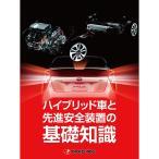 Yahoo!プロウェル【新商品】プロトリオス ハイブリッド車と先進安全装置の基礎知識