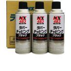 イチネンケミカルズ(旧タイホーコーザイ) NX483 ラバーチッピング ブラック 420ml (3本セット)