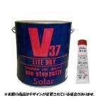 【硬化剤セット】ソーラー ライトドライ 中間パテ V-37