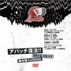 アパッチ復活!! 新木場大会-2010.12.17-