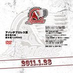 アパッチ 新木場大会-2011.1.28-