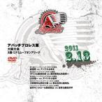 アパッチ 大阪大会-2011.2.13-