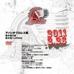 アパッチ 新木場大会-2011.2.26-